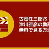 古畑任三郎VS 津川雅彦の動画を 無料で見る方法