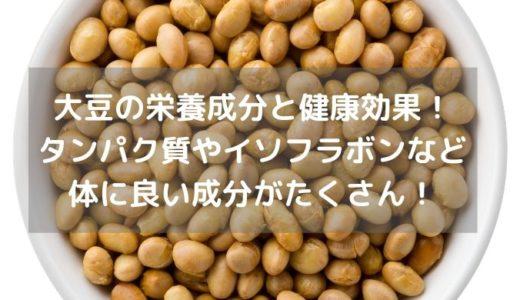 大豆の栄養成分と健康効果!タンパク質やイソフラボンなど体に良い成分がたくさん!