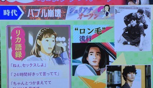 東京ラブストーリー平成版
