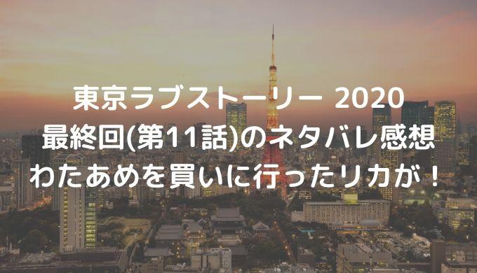 東京ラブストーリー 2020 最終回(第11話)のネタバレ感想 わたあめを買いに行ったリカが!