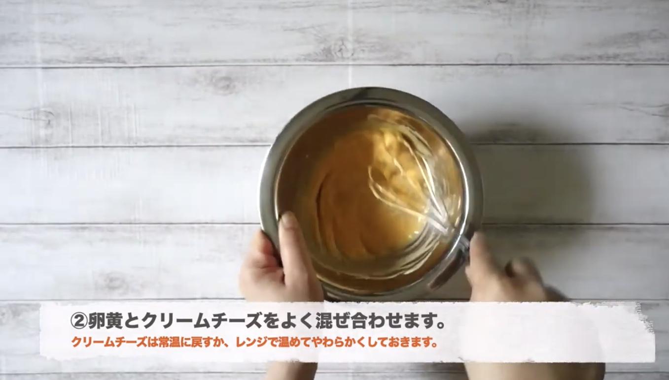 卵黄とクリームチーズ
