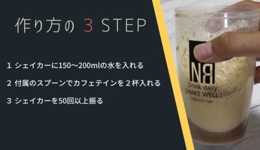 カフェテイン作り方の 3 Step