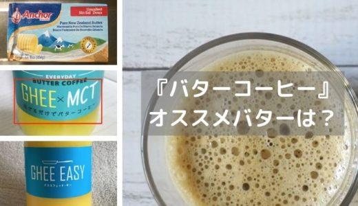 バターコーヒーに使うおすすめバター(&ギー)3選【2020年】