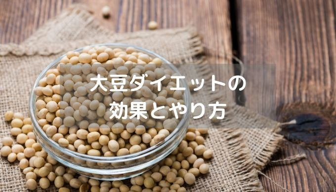 大豆ダイエットの効果とやり方