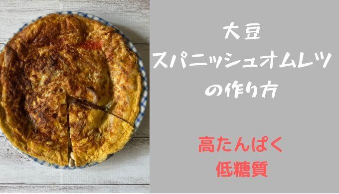 大豆 スパニッシュオムレツ の作り方