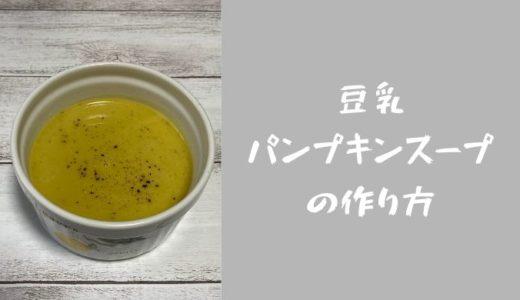 豆乳パンプキンスープの作り方【動画あり】