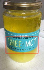 GHEE×MCTの画像