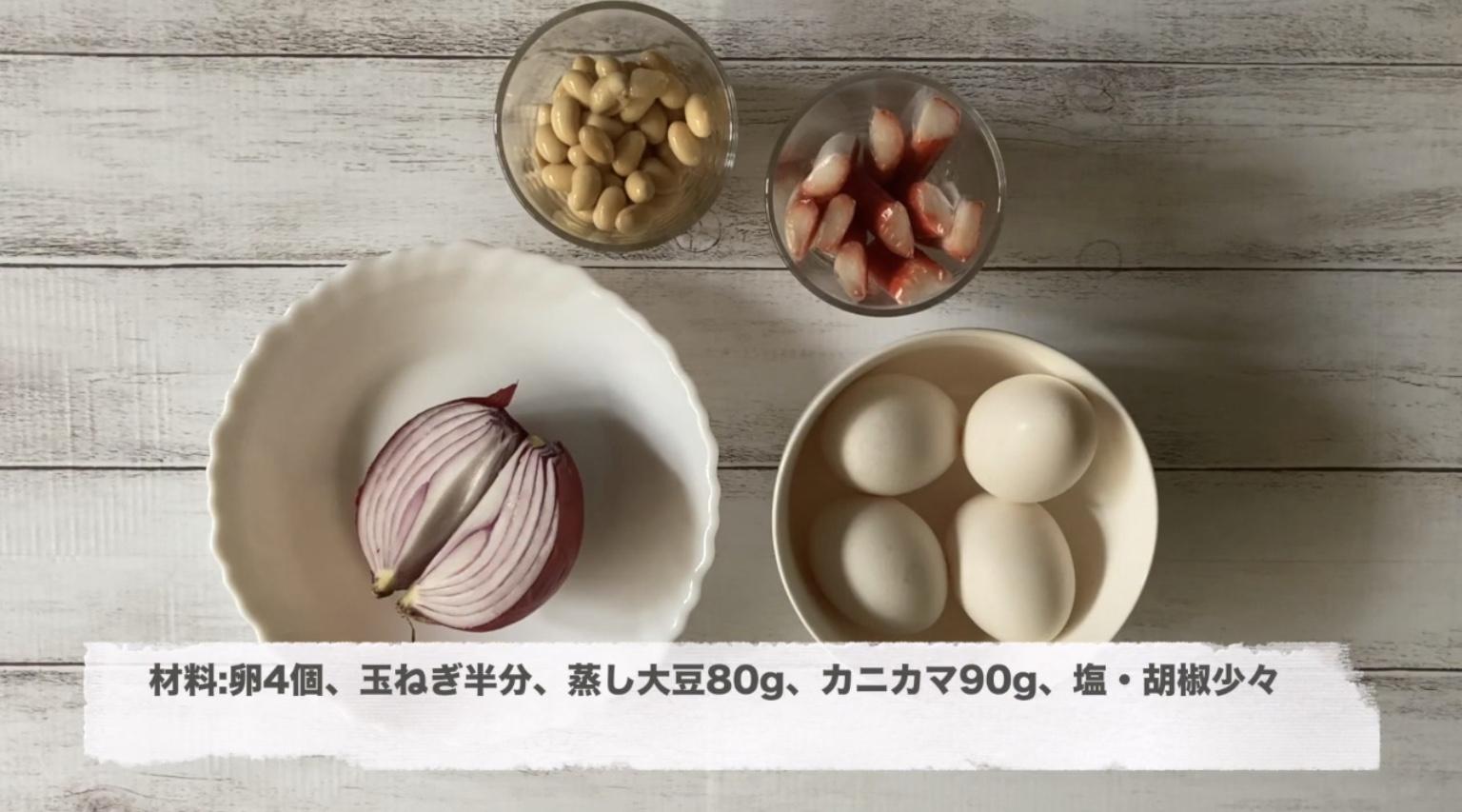 大豆スパニッシュオムレツの材料