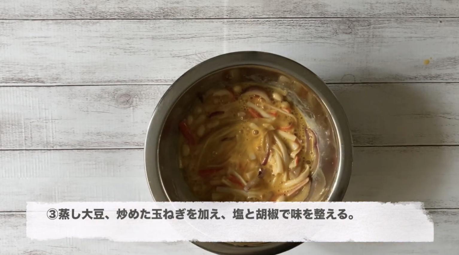 玉ねぎ、大豆、塩胡椒を加える