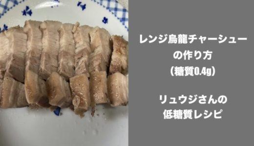レンジ烏龍チャーシューの作り方(糖質0.4g)【動画あり】リュウジさんの低糖質レシピ