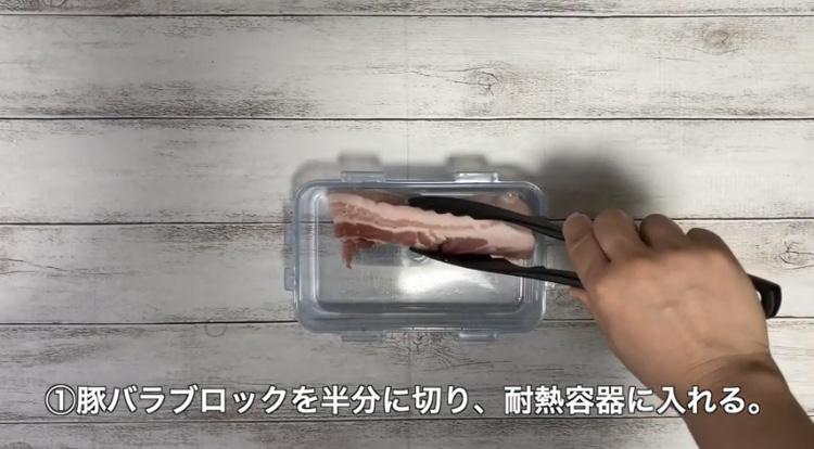 豚バラブロックを半分に切って耐熱容器に入れる