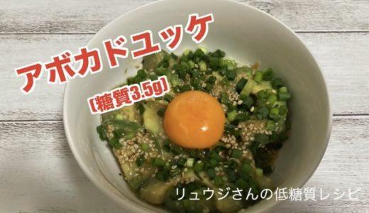 アボカドユッケの作り方(糖質3.5g)【動画あり】リュウジさんの低糖質レシピ