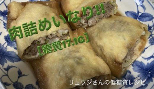 肉詰めいなりの作り方(糖質17.1g)【動画あり】リュウジさんの低糖質レシピ