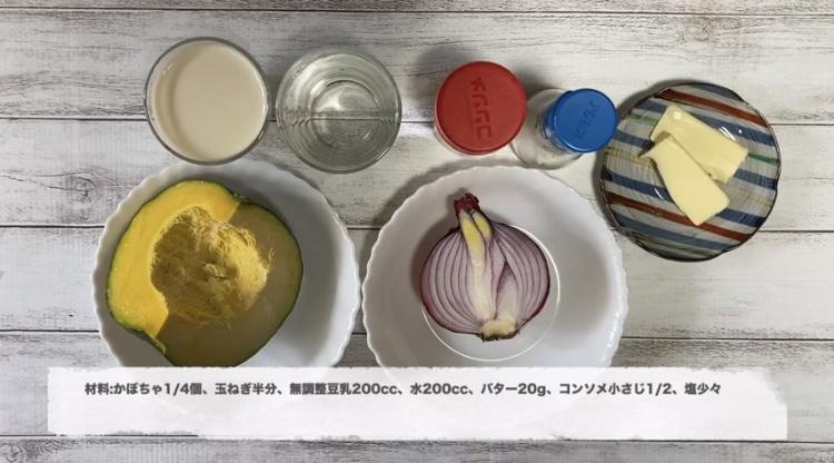 豆乳パンプキンスープの材料