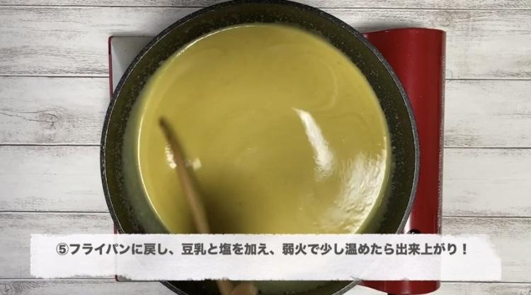 豆乳と塩を加える