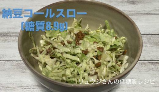納豆コールスローの作り方(糖質8.9g)【動画あり】リュウジさんの低糖質レシピ