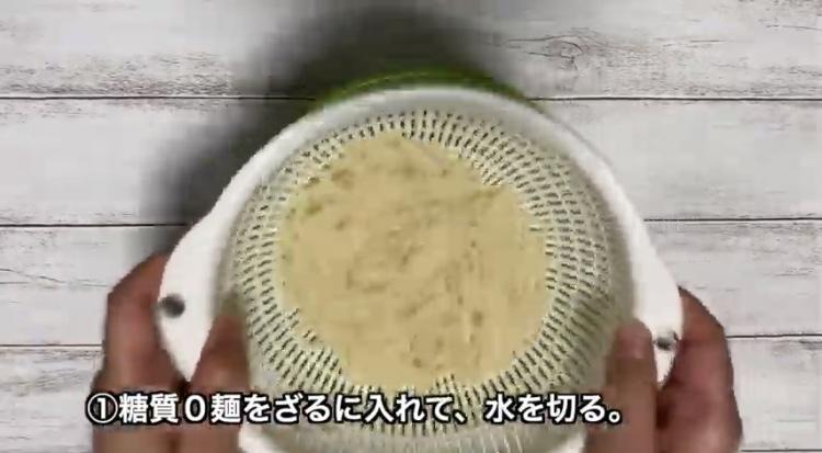 麺の水を切る