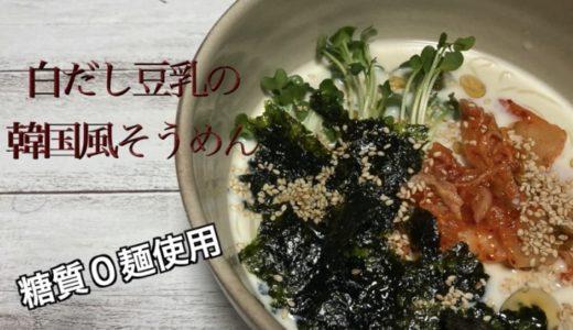 白だし豆乳の韓国風そうめんの作り方/糖質0麺使用【動画あり】