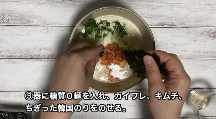 麺、カイワレ、キムチ、のりをいれる