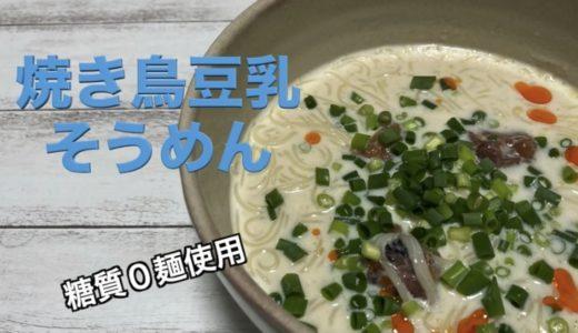焼き鳥豆乳そうめんの作り方/糖質0麺使用【動画あり】