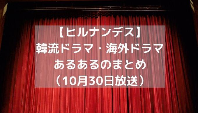 【ヒルナンデス】 韓流ドラマ・海外ドラマあるあるのまとめ (10月30日放送)