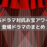 【FNSドラマ対抗お宝アワード】 登場ドラマのまとめ
