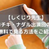 【しくじり先生】コロチキ・ナダル出演回の動画を無料で見る方法をご紹介!