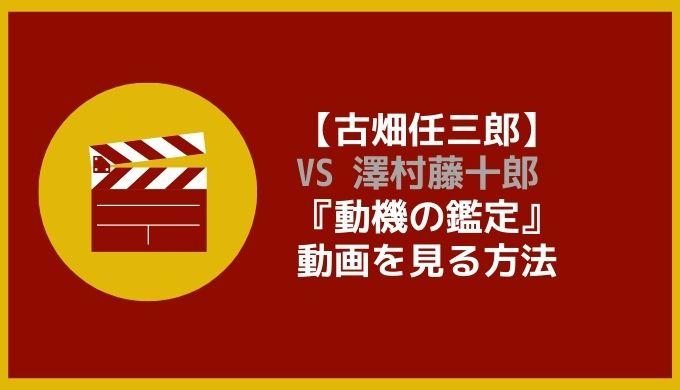 【古畑任三郎】 VS 澤村藤十郎 『動機の鑑定』 動画を見る方法