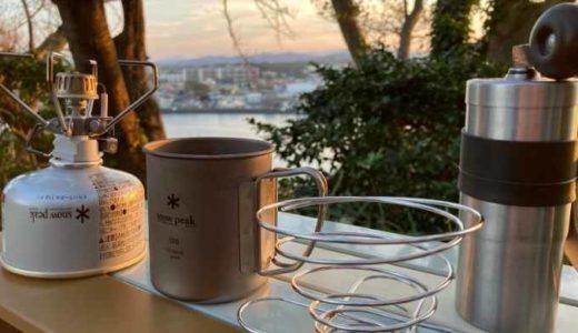 アウトドアコーヒーで使うおすすめの道具たち|コンパクトさがポイント!