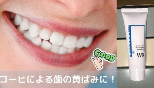 コーヒーで歯が黄ばんだら!ホワイトニング歯磨き粉を実際に使用した感想