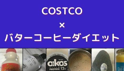 バターコーヒーダイエット中にコストコでよく買う食材!