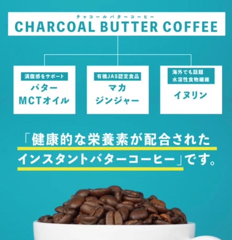 チャコールバターコーヒーの成分