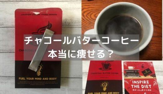 【実体験】チャコールバターコーヒーの口コミは?メリット&デメリット,最安値店も紹介