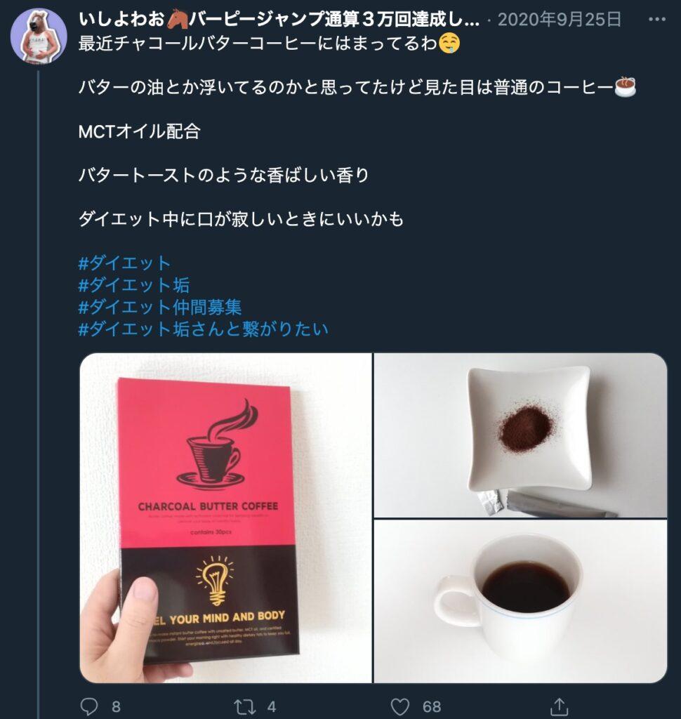 チャコールバターコーヒーの口コミ評価1