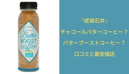 『成城石井』のチャコールバターコーヒー?バターブーストコーヒーの口コミと最安値店