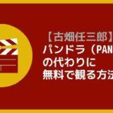 【古畑任三郎】 パンドラ(Pandora)の代わりに 無料で観る方法