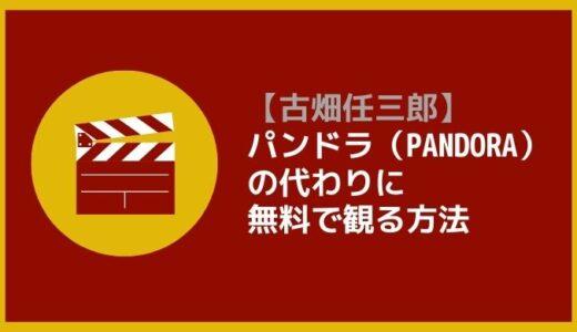 【古畑任三郎】をパンドラ(Pandora)の代わりに無料で観る方法|安心・安全!