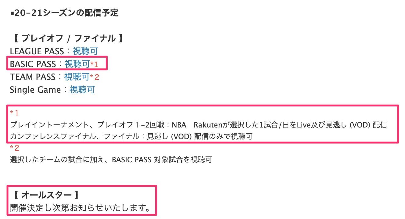 BASIC_PASSで見れない試合-2