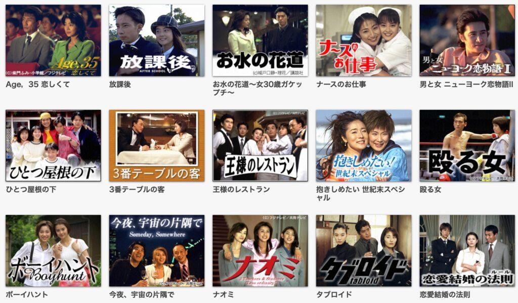 FODプレミアム_国内ドラマ-1990年代