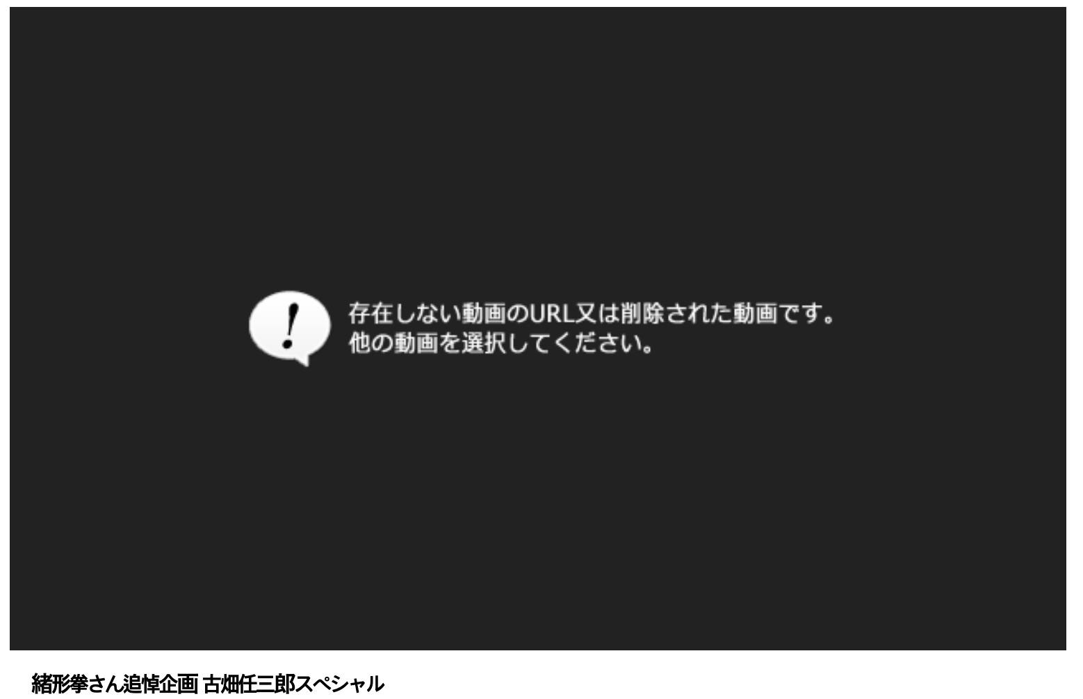 Pandora_TVで削除された古畑任三郎