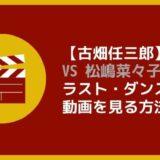 【古畑任三郎】 VS 松嶋菜々子 ラスト・ダンス 動画を見る方法