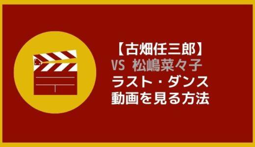 【古畑任三郎VS松嶋菜々子】サブスク配信はある?動画を観る方法まとめ