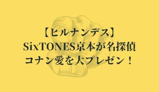 【ヒルナンデス】SixTONES京本が語った「コナンの魅力」内容まとめ!