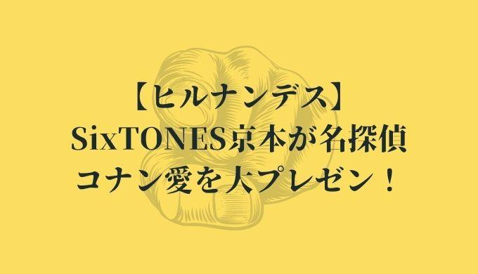 【ヒルナンデス】SixTONES京本が名探偵コナン愛を大プレゼン!