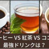 『林修の今でしょ講座』コーヒーVS紅茶 最強ドリンクは?