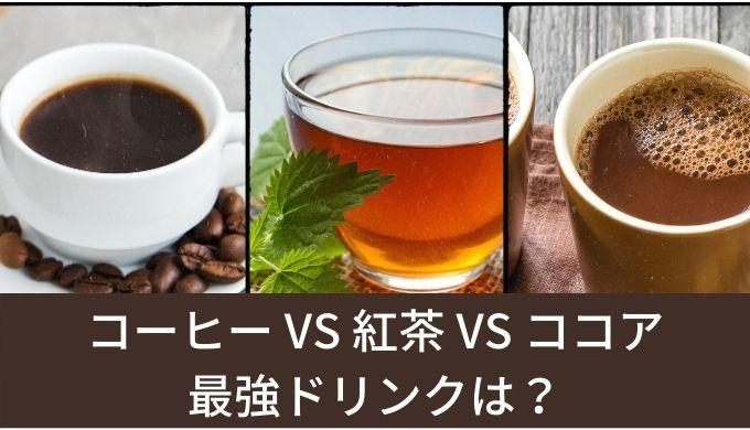 コーヒー VS 紅茶 VS ココア 最強ドリンクは?