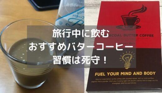 旅行中に飲むおすすめバターコーヒー|インスタントで習慣死守