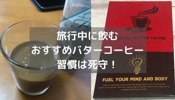 旅行中に飲むおすすめバターコーヒー2つ