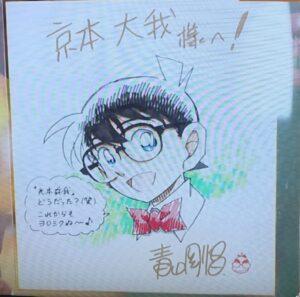 青山剛昌先生から京本さんへのサイン