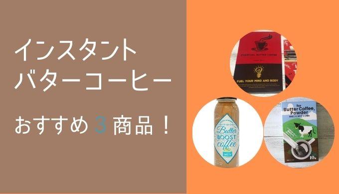 『バターコーヒー』インスタントタイプのおすすめ3選|手軽で美味しい商品厳選